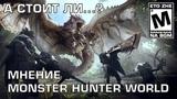 Monster Hunter World - Стоит ли играть