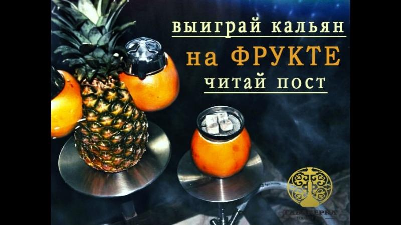 Выиграй кальян на фрукте. Табакерка lounge bar