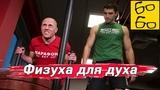 Как тренируются Джон Джонс, Костя Цзю и Василий Ломаченко Физподготовка бойца от Виталия Дунца!