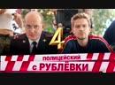 Полицейский с рублёвки 4 сезон 9 серия 8 2018 3 2 1 4 5 6 7 кпв