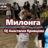 """25/11 Милонга в """"Оптима"""" Dj Настя Кривцова"""