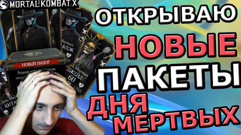ОТКРЫВАЮ НОВЫЕ НАБОРЫ ДНЯ МЕРТВЫХ | ПРОСТО ЖЕЕЕСТЬ | Mortal Kombat X mobile(ios)