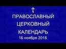 Православный † календарь Пятница 16 ноября 2018 3 ноября 2018 по ст ст