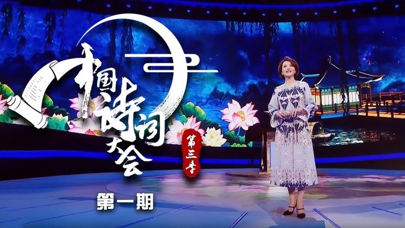 《中国诗词大会 第三季》 20180323 第一场 百人团新变化,四大阵营同台PK看点十