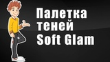 Новая палетка теней Soft Glam от бренда Anastasia Beverly Hills. Палетка теней Soft Glam.