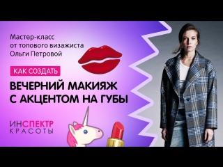 Как создать вечернии макияж с акцентом на губы. Урок от Ольги Петровой.