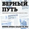 """Газета """"Верный путь"""""""