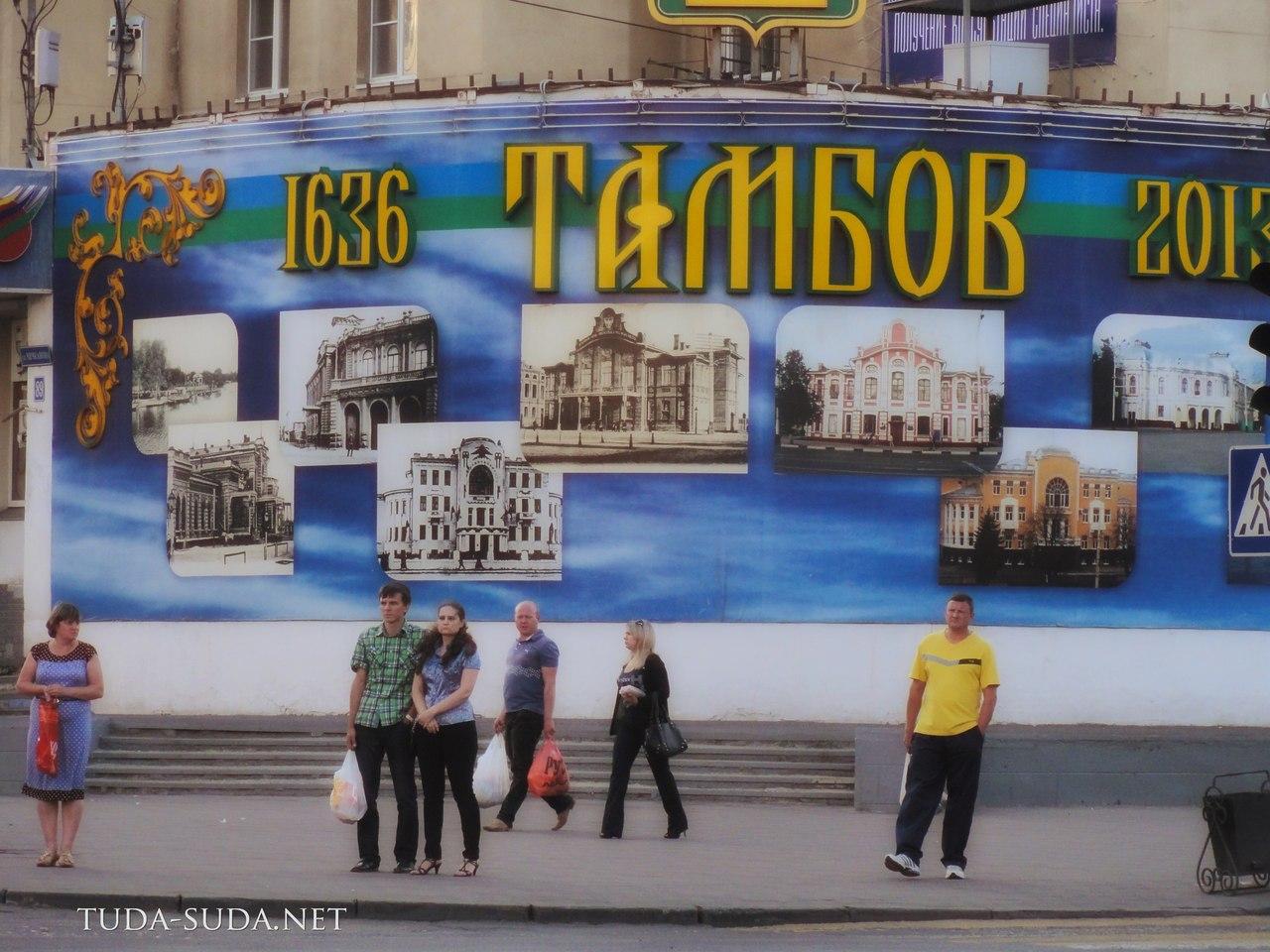 Тамбов возраст города