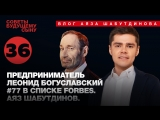 Предприниматель Леонид Богуславский #77 в списке Forbes - Аяз Шабутдинов