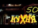 Кухня - 50 серия (3 сезон 10 серия)