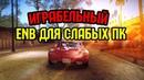 Сборка GTA SAMP для средних ПК! Красивая Графика