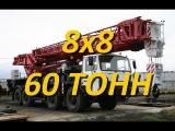 60 вездеходных тонн! Новый автокран Галичанин 60т на шасси 8х8