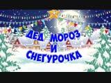 ДЕД МОРОЗ И СНЕГУРОЧКА - ПОЗДРАВЛЯЕТ С НОВЫМ 2019 ГОДОМ