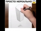 3Д рисунок