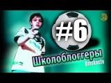Школоблоггеры 6   Копро Матч Омское ТВ)