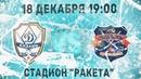 18.12.18. «Динамо-Казань» - «Сибсельмаш», полный матч