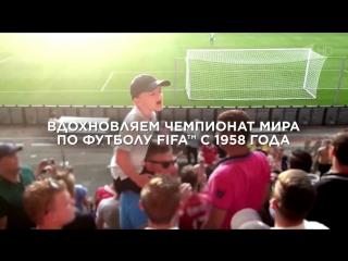 Музыка из рекламы Coca Cola - Кто вдохновляет нас? (Россия) (2018)