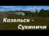 Trainz. ДМ62-1796 с пригородным поездом 6680 Козельск-Сухиничи Главные