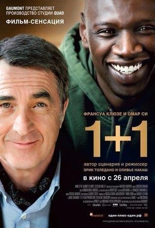 1+1 Неприкасаемые (2011)