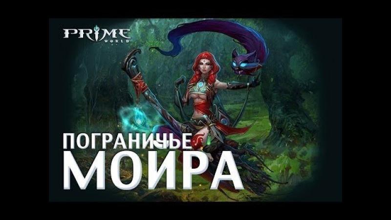PrimeWorld__Мойра (альтернативный ультимейт)