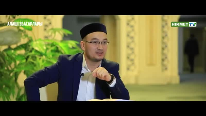 ШАЙТАННЫҢ ЛАС ТӨРТ ІСІ ᴴᴰ Ұстаз Ғазиз Ахмет 360