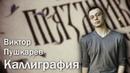 Виктор Пушкарёв. Каллиграфия. Мастер Класс