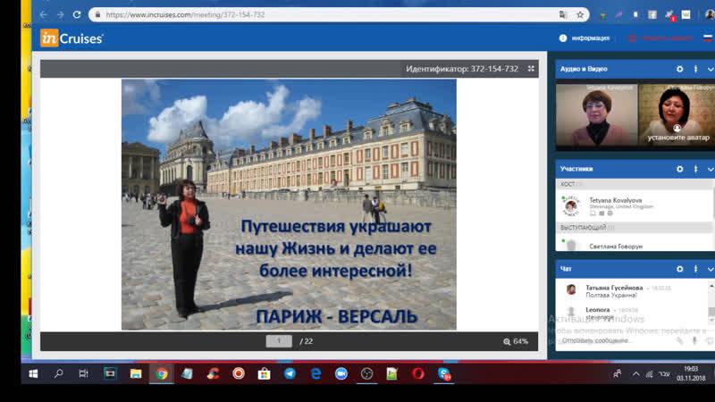 Встреча-интервью с интересным человеком, путешественницей Татьяной Ковалевой 03.11.18