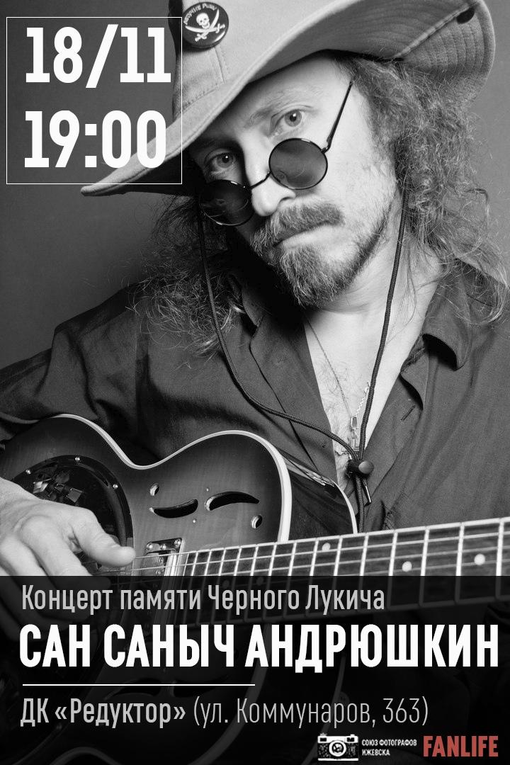 Афиша Ижевск 18.11 - Сан Саныч Андрюшкин в ДК Редуктор