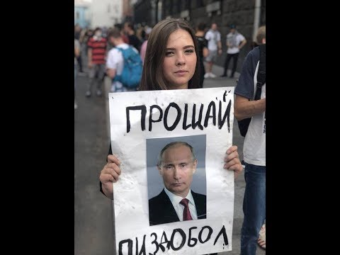 трансляция митинг Народ против Путина. Москва 22 Сентября 2018