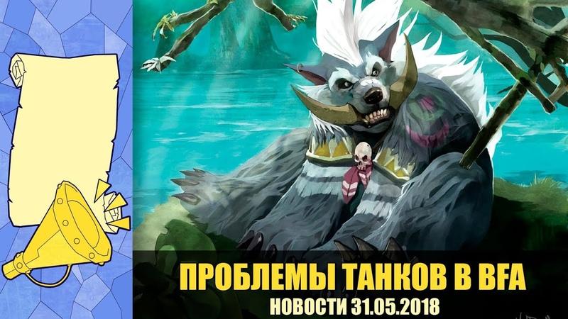 Сложности для танков в BfA Награды за фарм репутации TotalBiscuit R I P Новости Warcraft