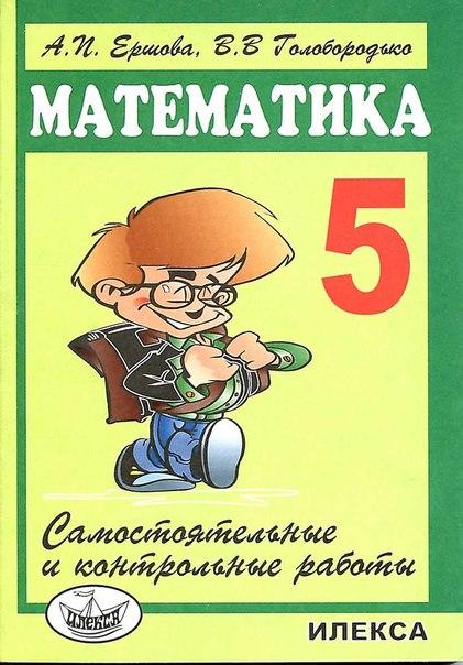 курса математики 5 класса.