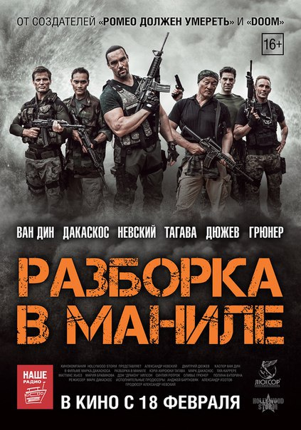 Рaзбоpкa в Мaнилe (2016)