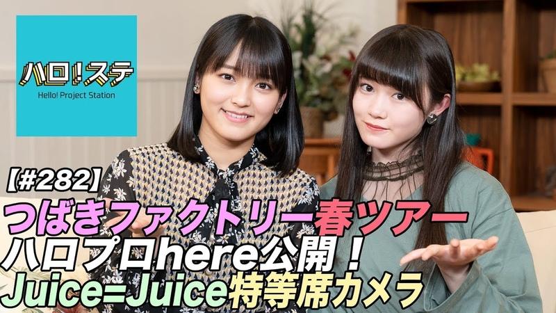 【ハロ!ステ282】つばきファクトリーLIVE、ハロプロhere公開!Juice=Juice 最前列特等席LIVE! MC:野村みな美&小野田紗栞