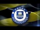ХИМИК 89 U - 18 2018.11.17