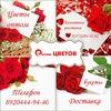 Доставка цветов Воронеж|Океан Цветов|цветы оптом