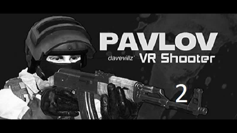 Тренировка стрельбы в PAVLOV VR Виртуальная реальность Игры VR Отработка по мишеням Тренировка № 2