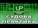 Коли інкримінуються наслідки, які не настали. Судова практика. Українське право. Випуск 2019-07-15