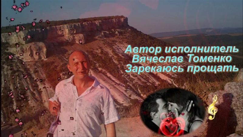 Авторские песни Вячеслава Томенко .Author's songs by Vyacheslav Tomenko