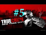 Прохождение True Crime New York City Часть 5