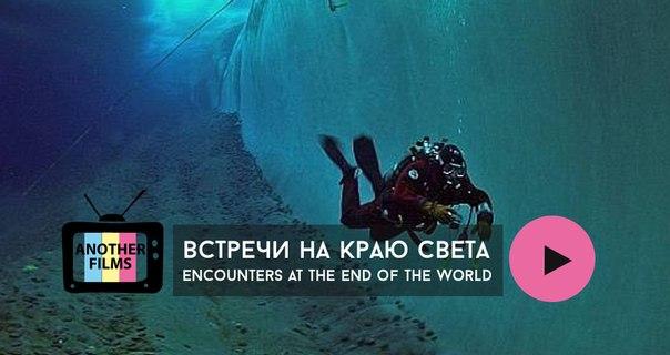 Встречи на краю света (Encounters at the End of the World)