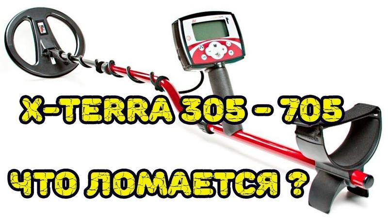 Особенности эксплуатации металлоискателя серии x terra