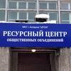 "МКУ ""ЦПОИ"" Ресурсный центр Ангарск"