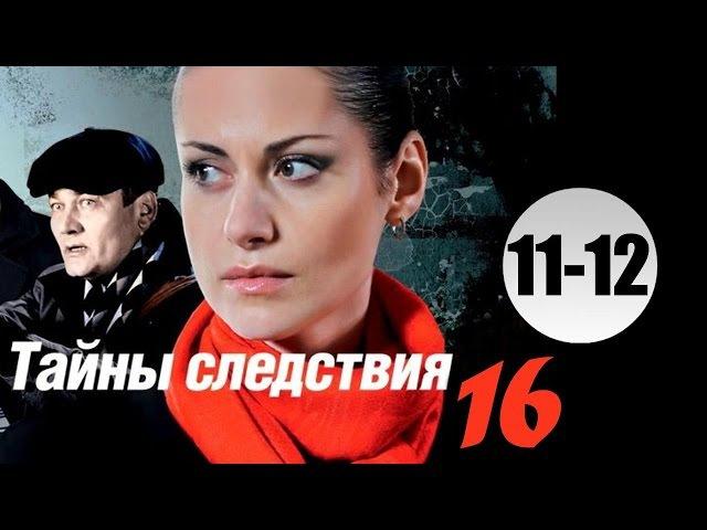 Тайны следствия 16 сезон 11-12 серия (2016) Криминальный фильм сериал