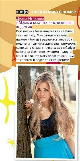 Диана Игнатюк (Милонкова)  - Страница 3 DMojxPQmfXI