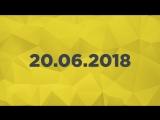 Игровые новости 20.06.2018