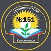 Школа №151|Красноярск