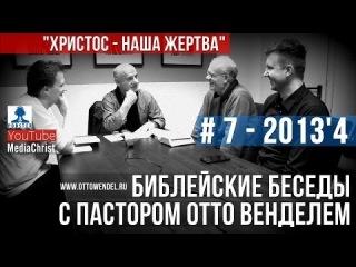 07/4/2013 - «Христос - наша Жертва». Библейские беседы с Отто Венделем