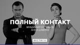 Реформа высшего образования для чего это нужно Полный контакт с Владимиром Соловьевым (23.01.19)