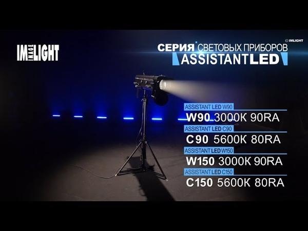 Презентация прожекторов следящего света серии ASSISTANT LED ТМ IMLIGHT