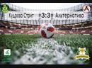 9 Тур Первая Лига Кудрово Сити-Альтернатива